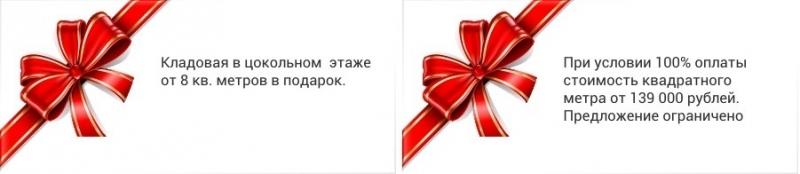 ЖК Петроградец,акции,скидки